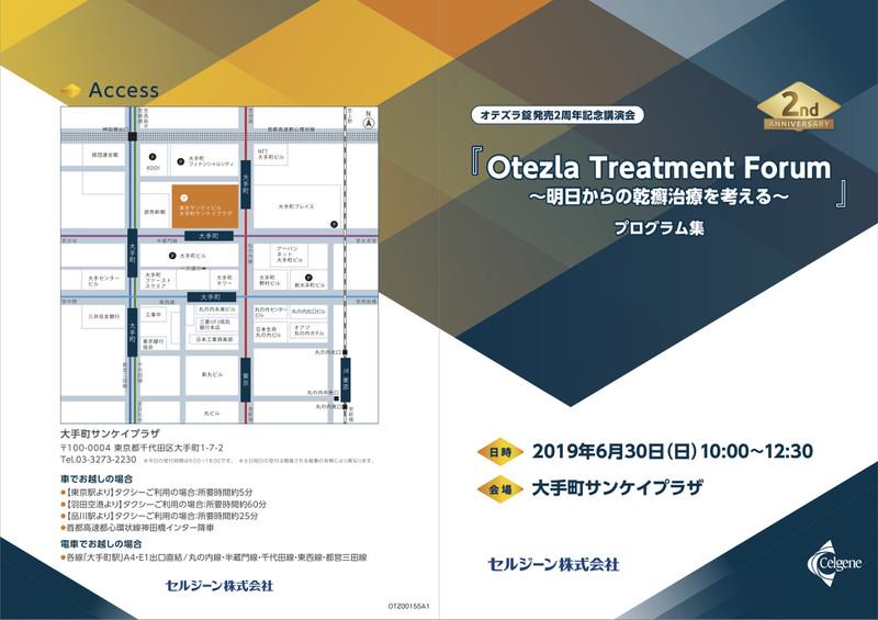 _otezla_treatment_forum_190630final